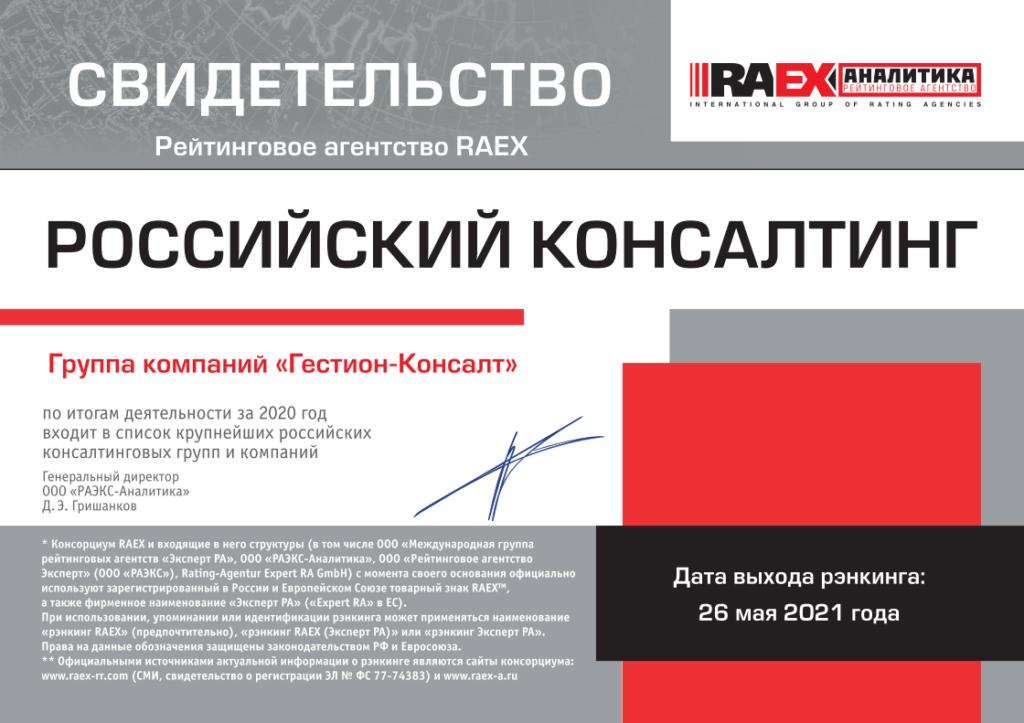«Гестион» в ТОПе Рэнкинга «RAEX Аналитика 2021» крупнейших консалтинговых компаний России